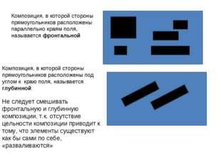 Композиция, в которой стороны прямоугольников расположены параллельно краям п