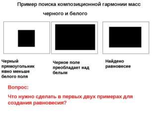 Пример поиска композиционной гармонии масс черного и белого Черный прямоугол