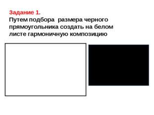 Задание 1. Путем подбора размера черного прямоугольника создать на белом лист