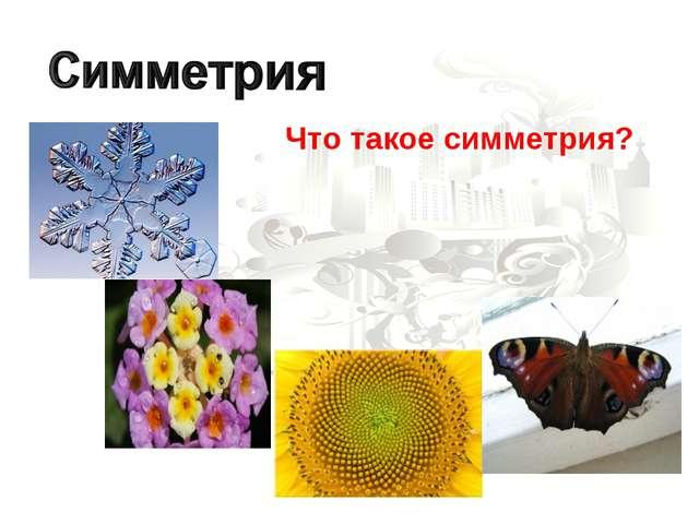 Что такое симметрия?