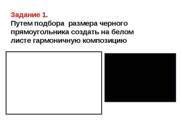 Задание 1. Путем подбора размера черного прямоугольника создать на белом лист...