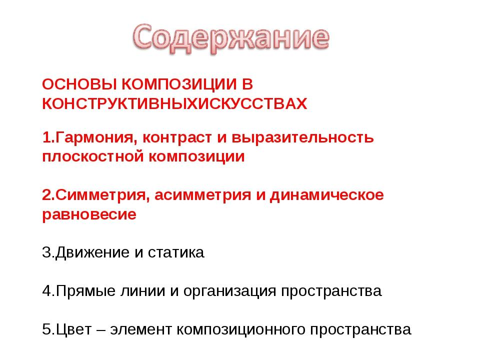 ОСНОВЫ КОМПОЗИЦИИ В КОНСТРУКТИВНЫХИСКУССТВАХ 1.Гармония, контраст и выразител...