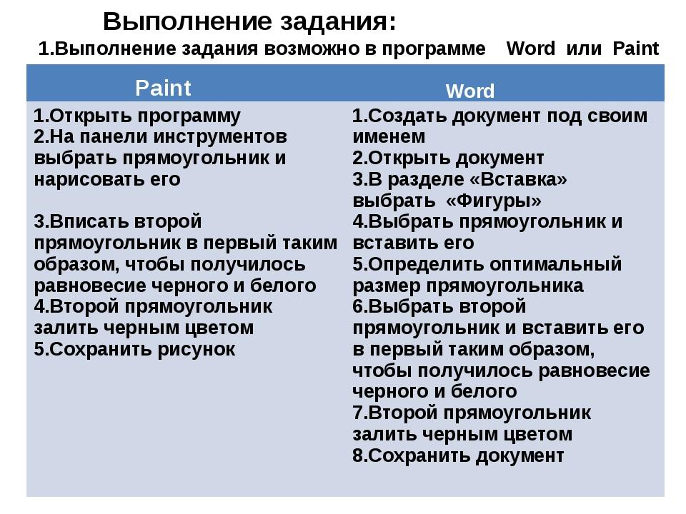 Выполнение задания: 1.Выполнение задания возможно в программе Word или Paint...