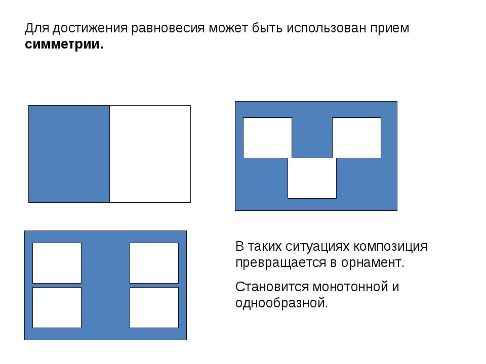 Для достижения равновесия может быть использован прием симметрии. В таких сит...