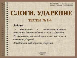 ТЕСТЫ № 1-4 Задачи: 1) повторить и систематизировать известные детям сведения
