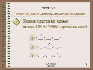 Обведи кружок с номером правильного ответа. 2 8 ГАРМОНИЯ 1 КЛАСС ТЕСТ № 3 ГАР