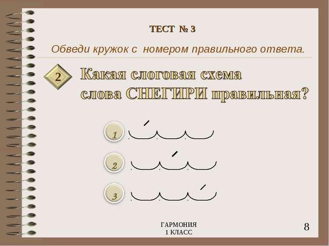 Обведи кружок с номером правильного ответа. 2 8 ГАРМОНИЯ 1 КЛАСС ТЕСТ № 3 ГАР...