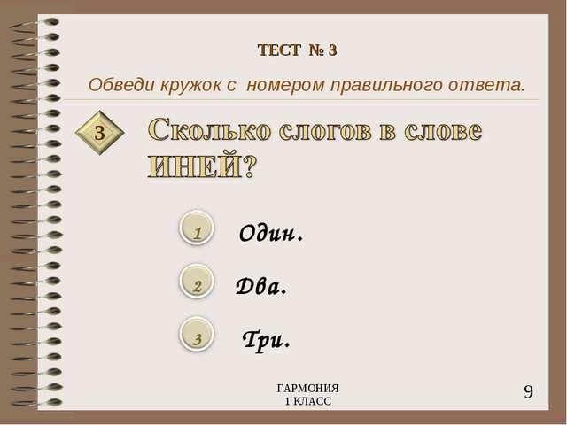 Обведи кружок с номером правильного ответа. 3 Один. Два. Три. 9 ГАРМОНИЯ 1 КЛ...