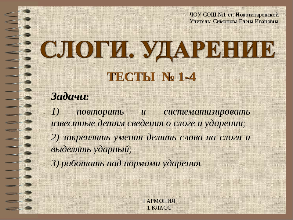 ТЕСТЫ № 1-4 Задачи: 1) повторить и систематизировать известные детям сведения...