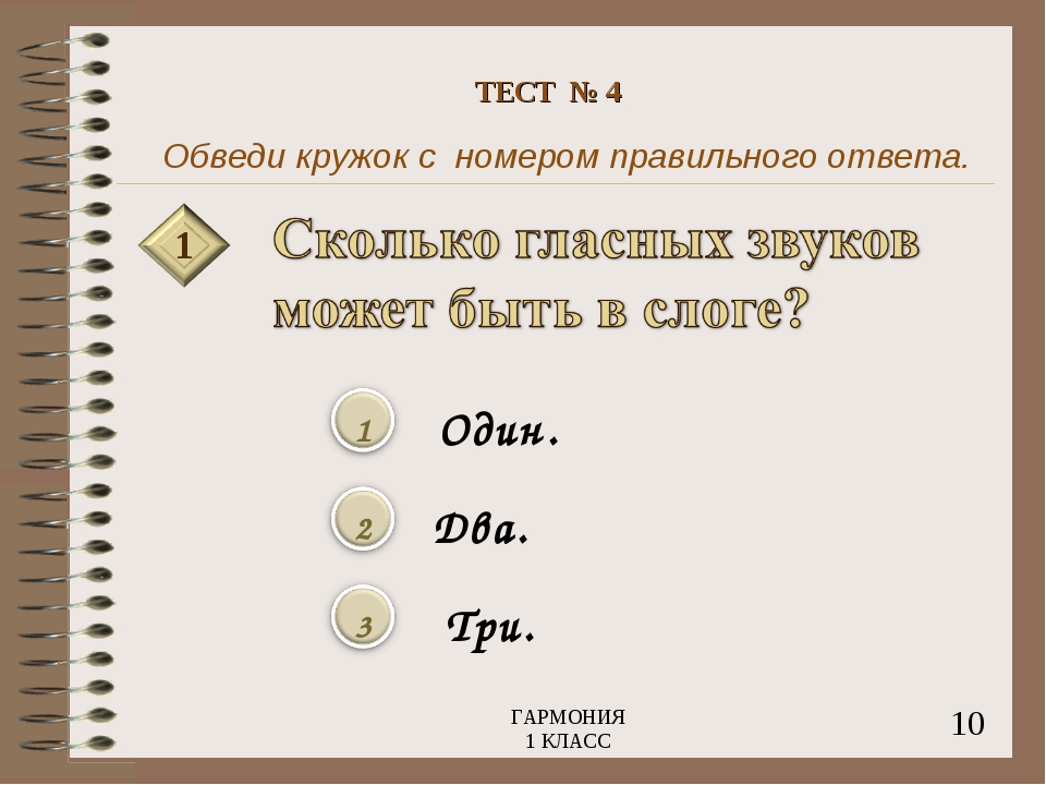 Обведи кружок с номером правильного ответа. 1 Один. Два. Три. 10 ГАРМОНИЯ 1 К...