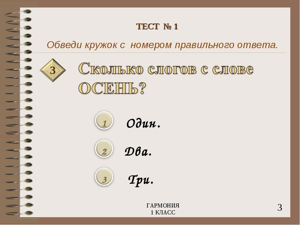 Обведи кружок с номером правильного ответа. 3 Один. Два. Три. 3 ГАРМОНИЯ 1 КЛ...
