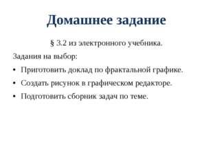 Домашнее задание § 3.2 из электронного учебника. Задания на выбор: Приготовит