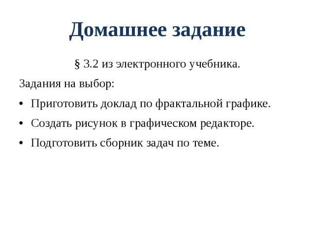 Домашнее задание § 3.2 из электронного учебника. Задания на выбор: Приготовит...