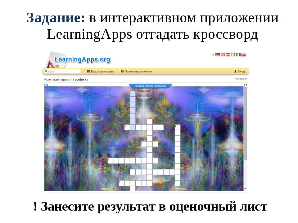 Задание: в интерактивном приложении LearningApps отгадать кроссворд ! Занесит...