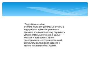 Подробные отчёты Учитель получает детальные отчёты о ходе работы в режиме ре