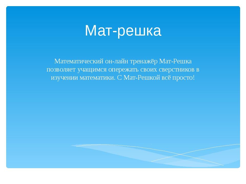 Мат-решка Математический он-лайн тренажёр Мат-Решка позволяет учащимся опереж...