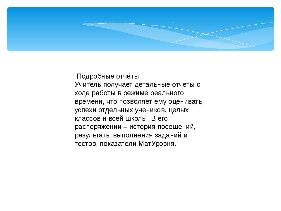 Подробные отчёты Учитель получает детальные отчёты о ходе работы в режиме ре...