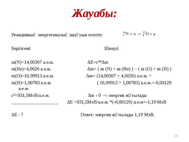 Жауабы:  Реакцияның энергетикалық шығуын есепте: Берілгені Шешуі  m(N)=14,0...