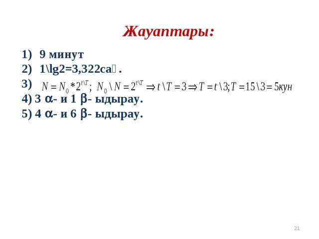 * 9 минут 1\lg2=3,322сағ. 3) 4) 3 - и 1 - ыдырау. 5) 4 - и 6 - ыдырау. Жа...