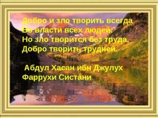 Добро и зло творить всегда Во власти всех людей. Но зло творится без труда, Д