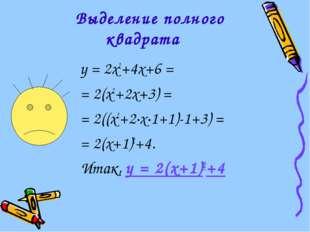 Выделение полного квадрата у = 2х2+4х+6 = = 2(х2+2х+3) = = 2((х2+2·х·1+1)-1+