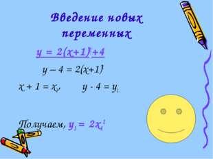 Введение новых переменных у = 2(х+1)2+4  у – 4 = 2(х+1)2 х + 1 = х1,у - 4