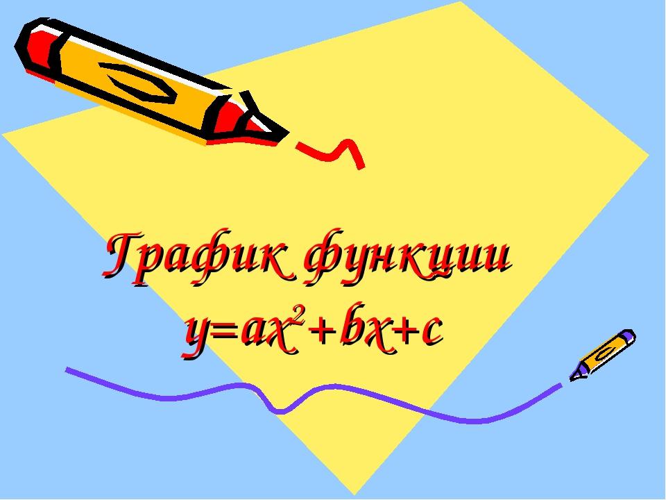 График функции y=ax2+bx+c