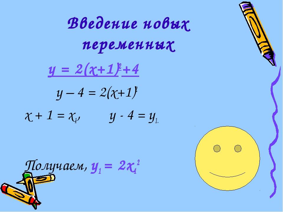 Введение новых переменных у = 2(х+1)2+4  у – 4 = 2(х+1)2 х + 1 = х1,у - 4...