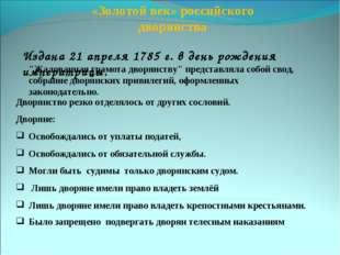 «Золотой век» российского дворянства Издана 21 апреля 1785 г. в день рождения