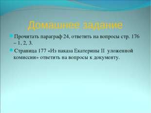 Домашнее задание Прочитать параграф 24, ответить на вопросы стр. 176 – 1, 2,
