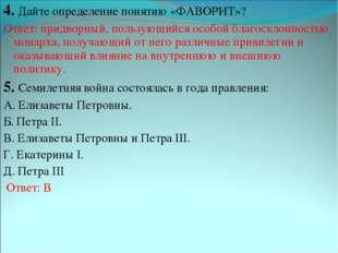 4. Дайте определение понятию «ФАВОРИТ»? Ответ: придворный, пользующийся особо