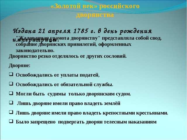 «Золотой век» российского дворянства Издана 21 апреля 1785 г. в день рождения...