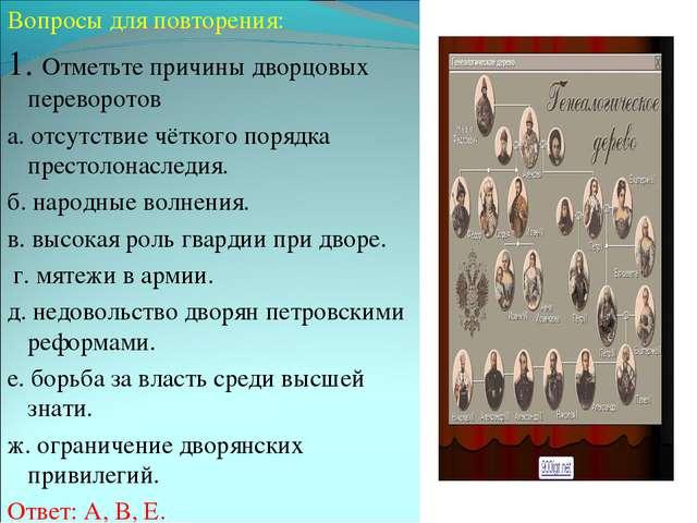 Вопросы для повторения: 1. Отметьте причины дворцовых переворотов а. отсутств...