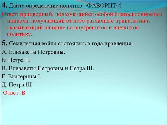 4. Дайте определение понятию «ФАВОРИТ»? Ответ: придворный, пользующийся особо...