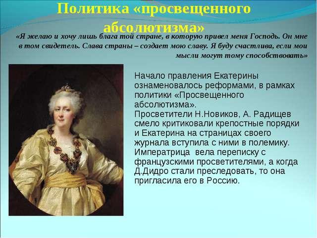 Начало правления Екатерины ознаменовалось реформами, в рамках политики «Просв...