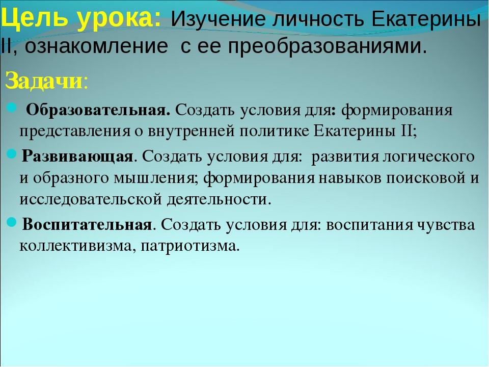 Цель урока: Изучение личность Екатерины II, ознакомление с ее преобразованиям...