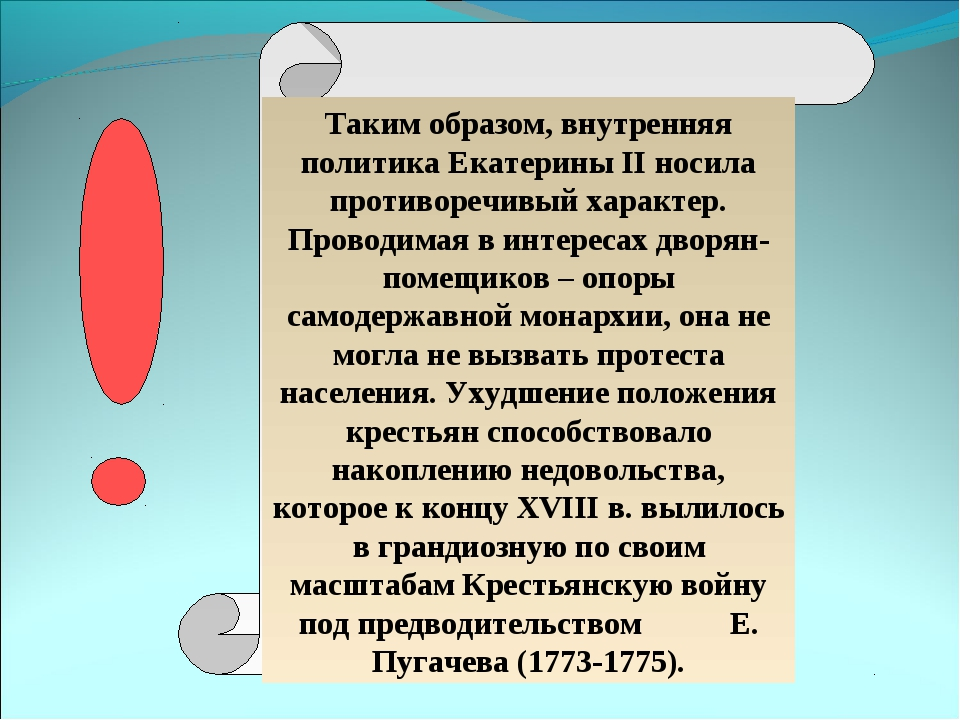 Таким образом, внутренняя политика Екатерины II носила противоречивый характе...