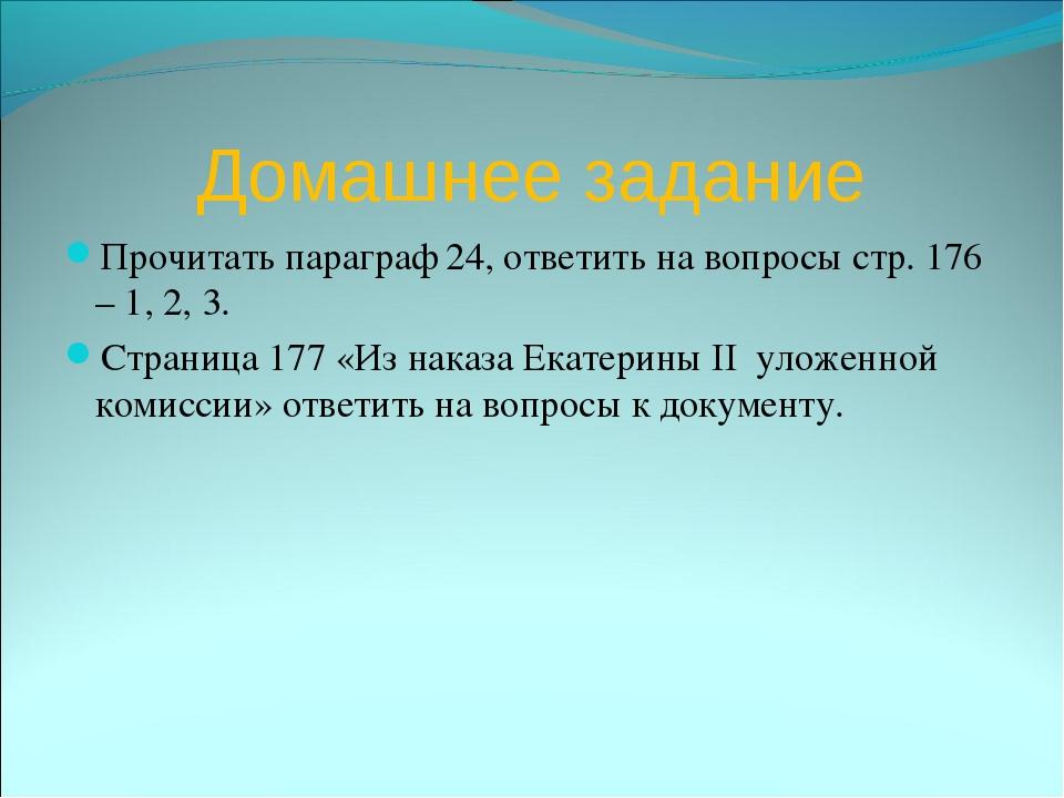 Домашнее задание Прочитать параграф 24, ответить на вопросы стр. 176 – 1, 2,...