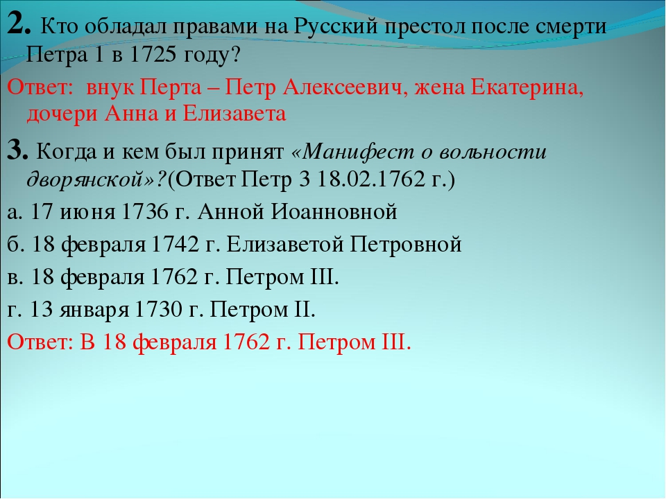2. Кто обладал правами на Русский престол после смерти Петра 1 в 1725 году? О...