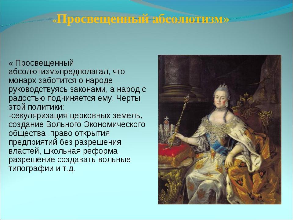 « Просвещенный абсолютизм»предполагал, что монарх заботится о народе руководс...