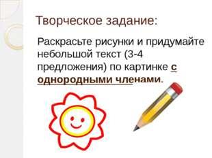 Творческое задание: Раскрасьте рисунки и придумайте небольшой текст (3-4 пред