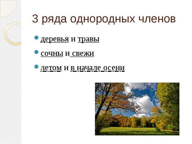 3 ряда однородных членов деревья и травы сочны и свежи летом и в начале осени