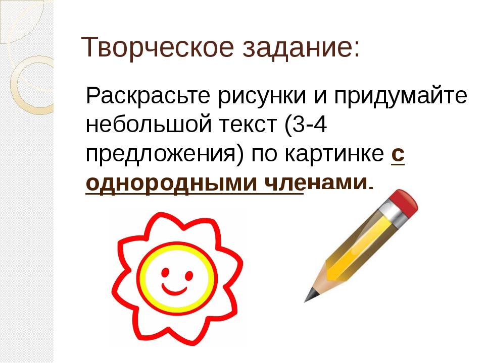 Творческое задание: Раскрасьте рисунки и придумайте небольшой текст (3-4 пред...