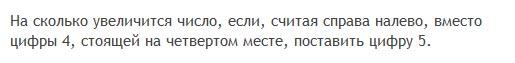 http://www.diagtest.ru/srv_uchitel/bdtest/6/3/25.jpg