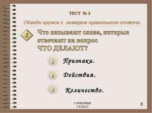 Обведи кружок с номером правильного ответа. 2 8 ГАРМОНИЯ 1 КЛАСС ТЕСТ № 3 Кол