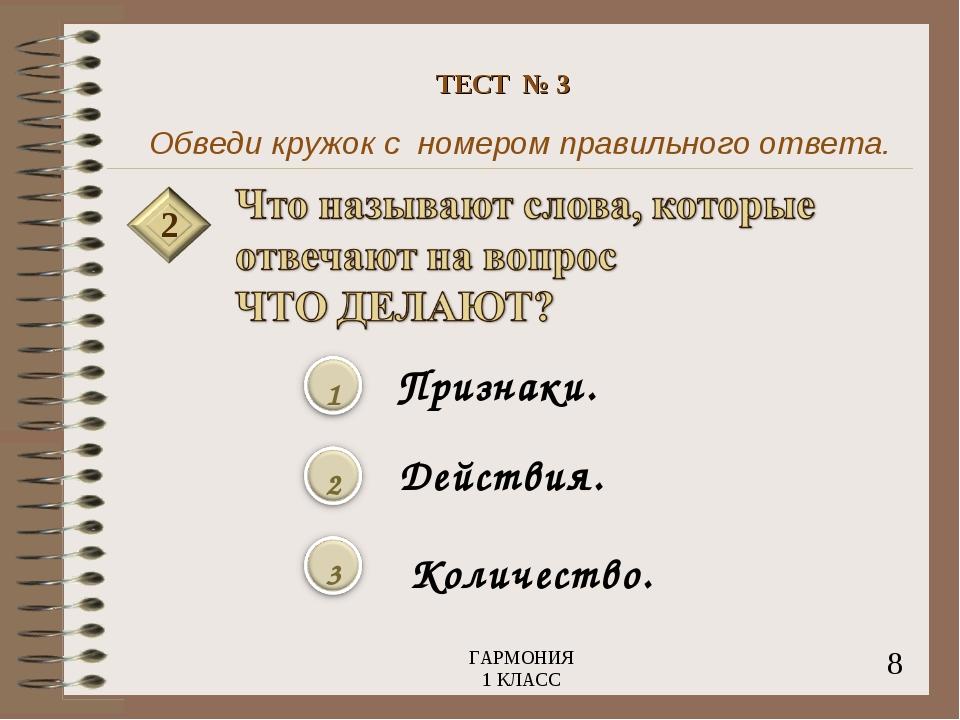 Обведи кружок с номером правильного ответа. 2 8 ГАРМОНИЯ 1 КЛАСС ТЕСТ № 3 Кол...