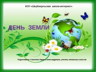 ДЕНЬ ЗЕМЛИ Подготовила: Сазонова Лариса Александровна, учитель начальных клас