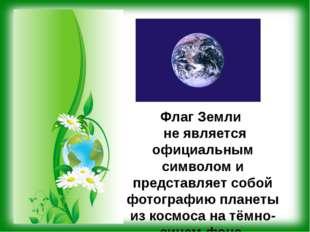 Флаг Земли не является официальным символом и представляет собой фотографию п
