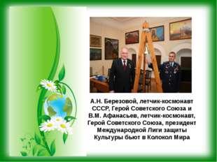А.Н. Березовой, летчик-космонавт СССР, Герой Советского Союза и В.М. Афанасье