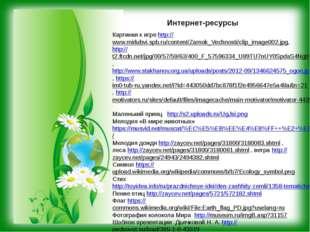 Интернет-ресурсы Картинки к игре http://www.mirlubvi.spb.ru/content/Zamok_Vec